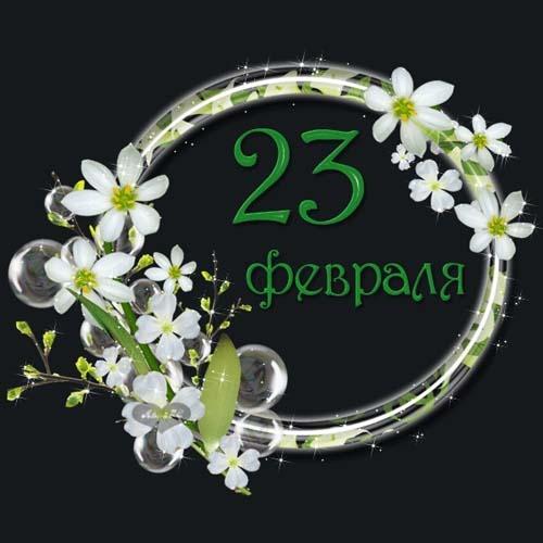 23 Февраля.Гиф, gif