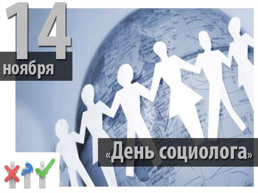 14 ноября - День социолога