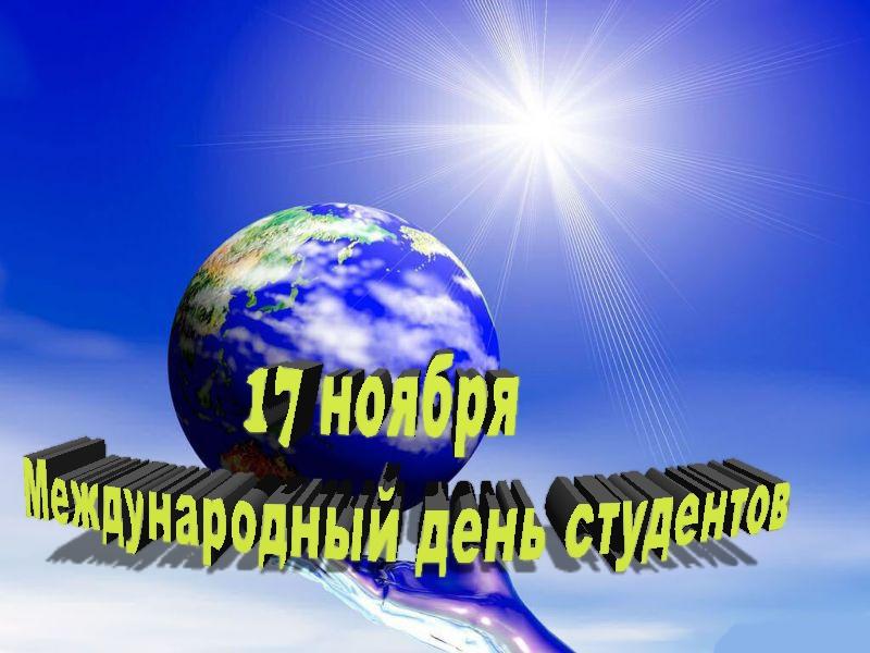 17 ноября. Международный день студента