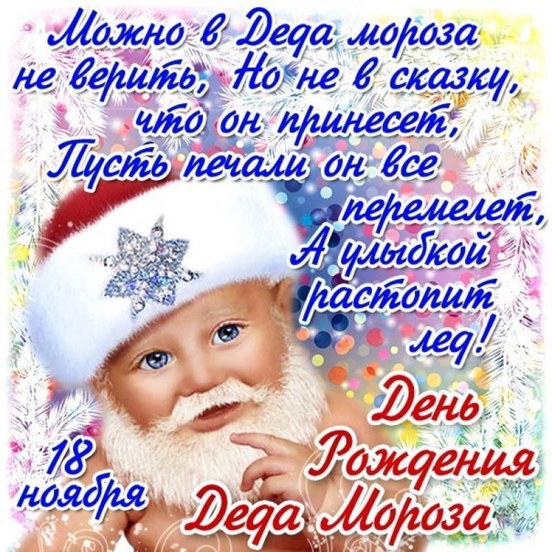 18 ноября. День рождения Деда Мороза! открытки фото рисунки картинки поздравления