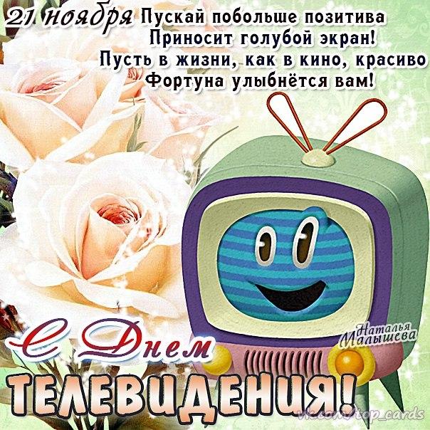 Открытки. Всемирный день телевидения. Поздравляем!