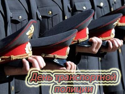 С днем транспортной полиции. Поздравляем открытки фото рисунки картинки поздравления