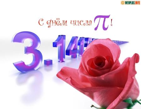 Открытки Международный день числа «Пи». Роза