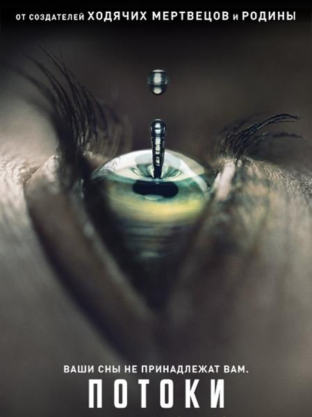 Падающая вода (Поток сознания) (1 сезон: 1-10 серии из 10) / Falling water / 2016 / ПМ (Кравец) / WEB-DLRip + WEB-DLRip (720p) + WEB-DLRip (1080p)