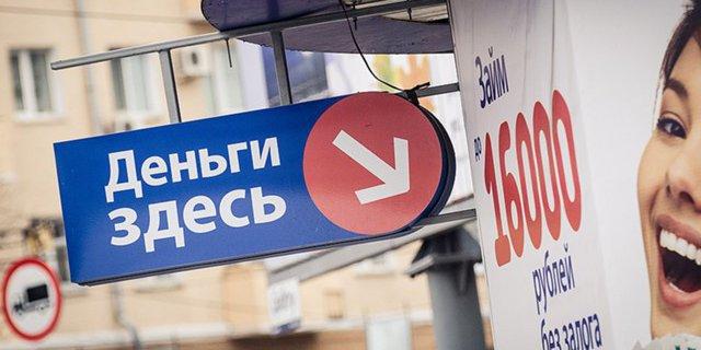 ЦБрешил ужесточить регулирование потребительских кредитов
