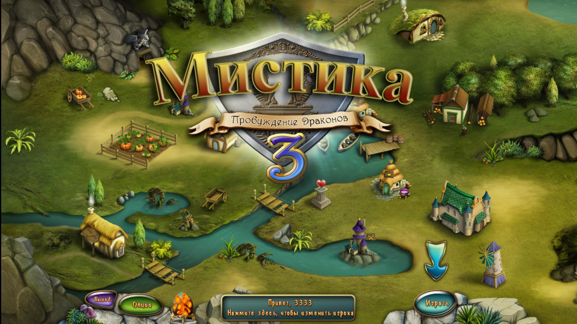 Мистика 3: Пробуждение Драконов | Mystika 3: Awakening of the Dragons (Rus)