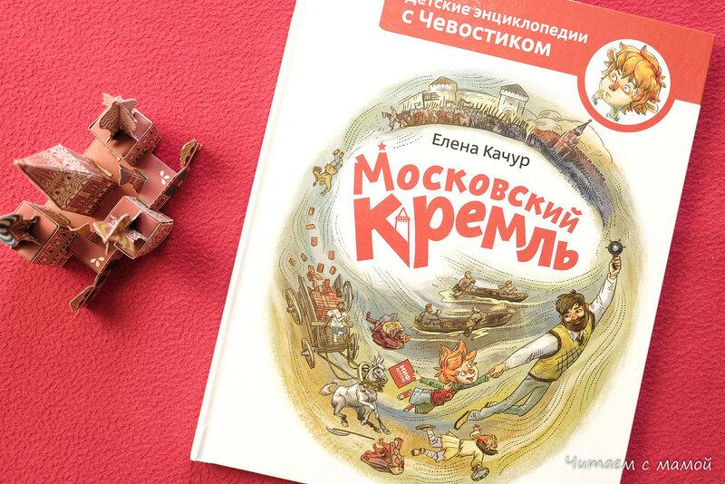 кремль чевостик-1249.jpg
