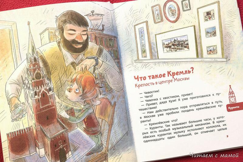 кремль чевостик-1253.jpg