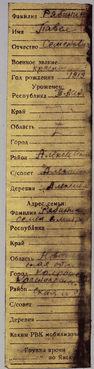 Рябинин Павел Семенович. 1.jpg