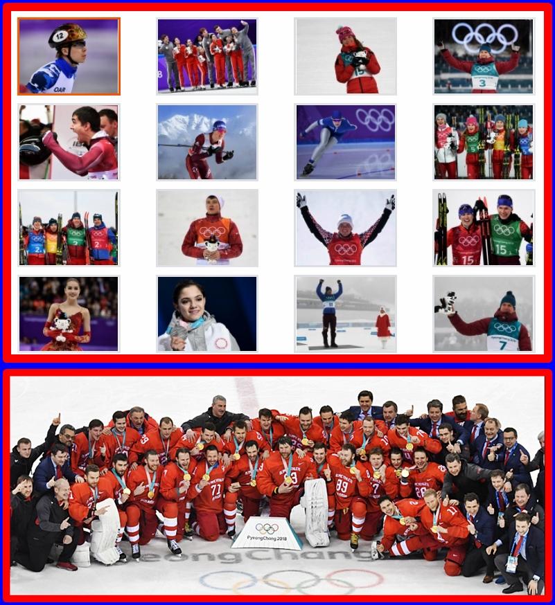 Медалисты сборной России