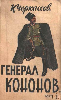 Черкассов Генерал Кононов Мельбурн 1963 250.jpg