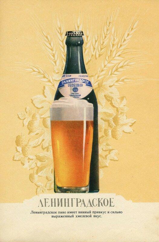 Пиво и безалкогольные напитки.