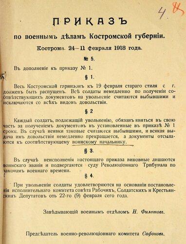 ГАКО, Р-1151, оп. 4, д. 3, л. 4.