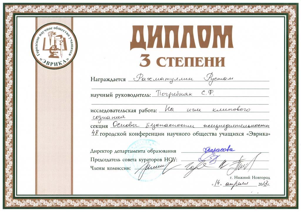 НОУ_РАХМАТУЛЛИН РУСТАМ_2018.jpg