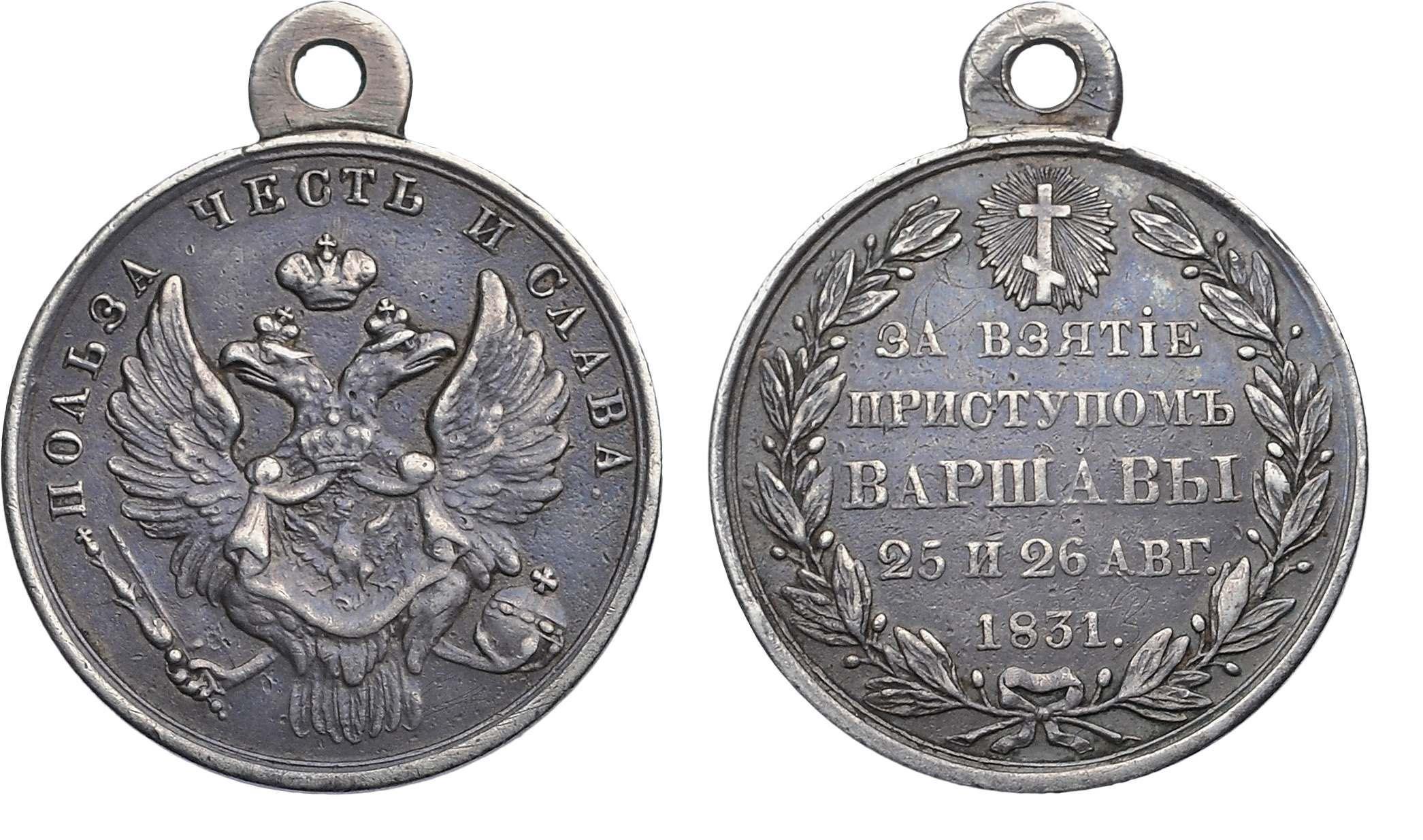 Наградная медаль «За взятие приступом Варшавы 25 и 26 августа 1831 г.»