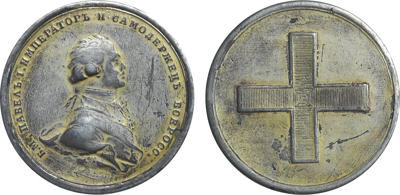 Медаль «В память коронования Императора Павла I. 1797 г.»
