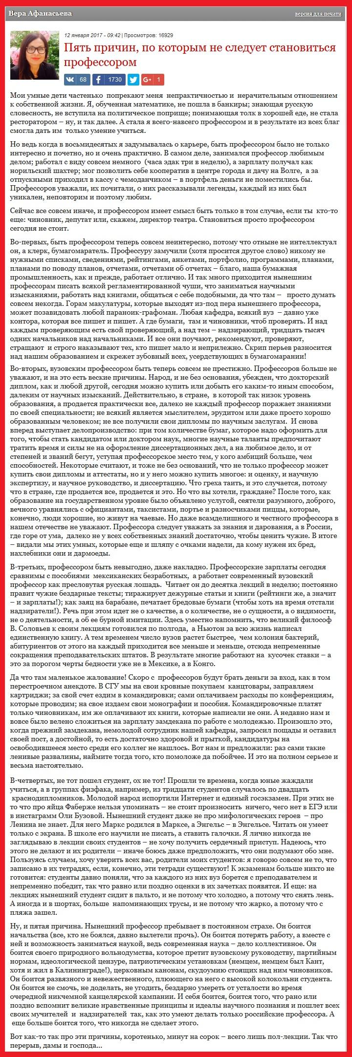 профессор СГУ Вера Афанасьева и пять причин, по которым не следует становиться профессором