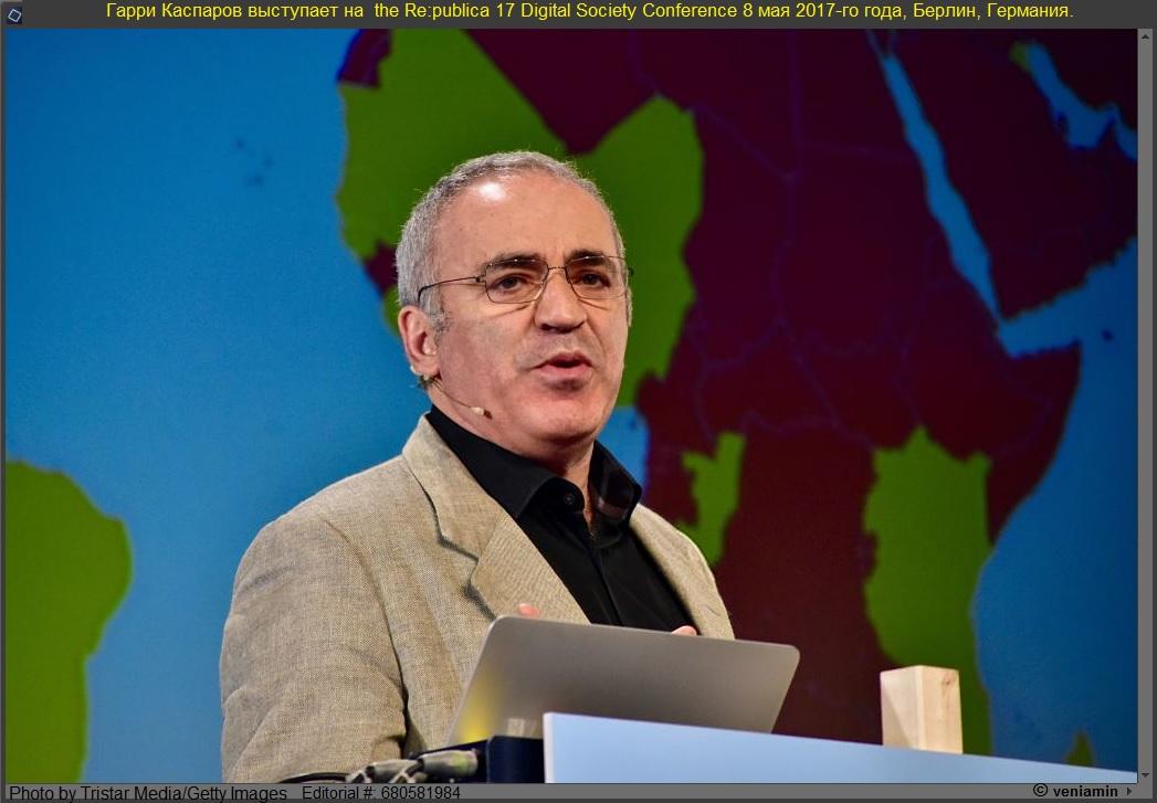 Гарри Каспаров выступает на конференции в Берлине, Германия 8 мая, 2017, рамка