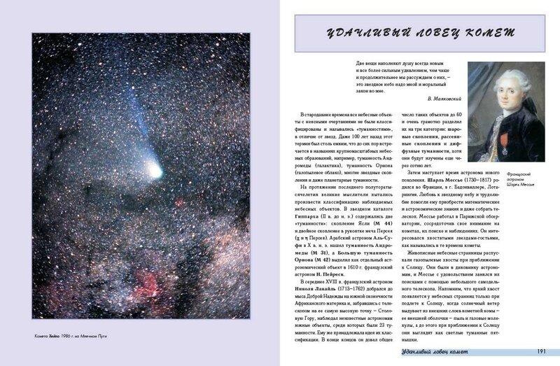 Фото 5 - каталог небесных объектов Шарля Мессье (2).jpg