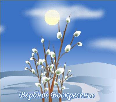весна-вербное-5.jpg