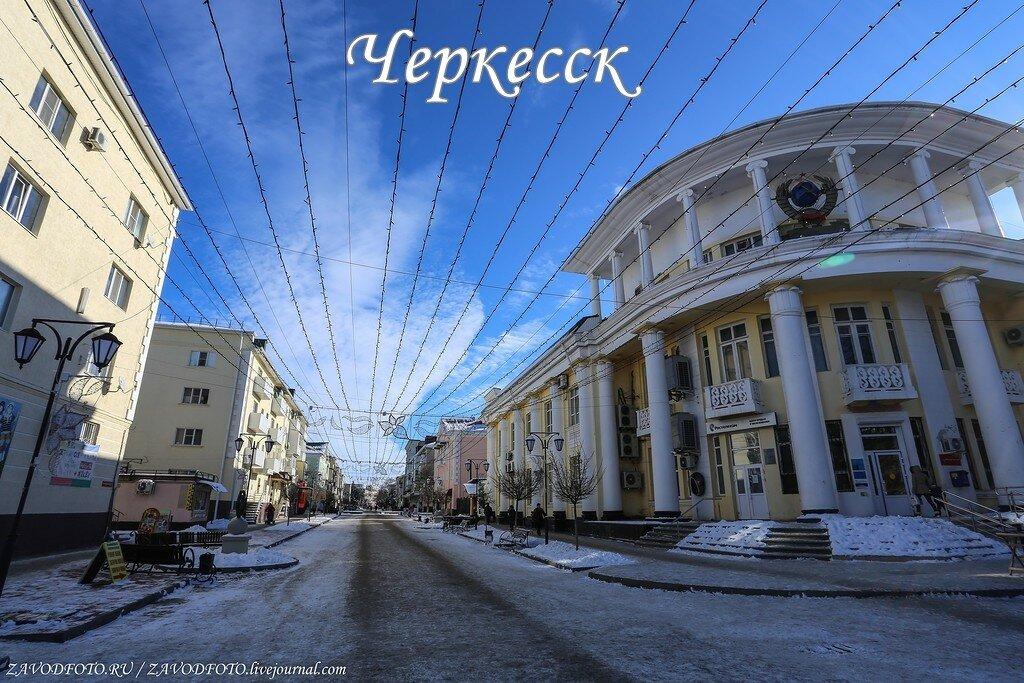 Черкесск.jpg
