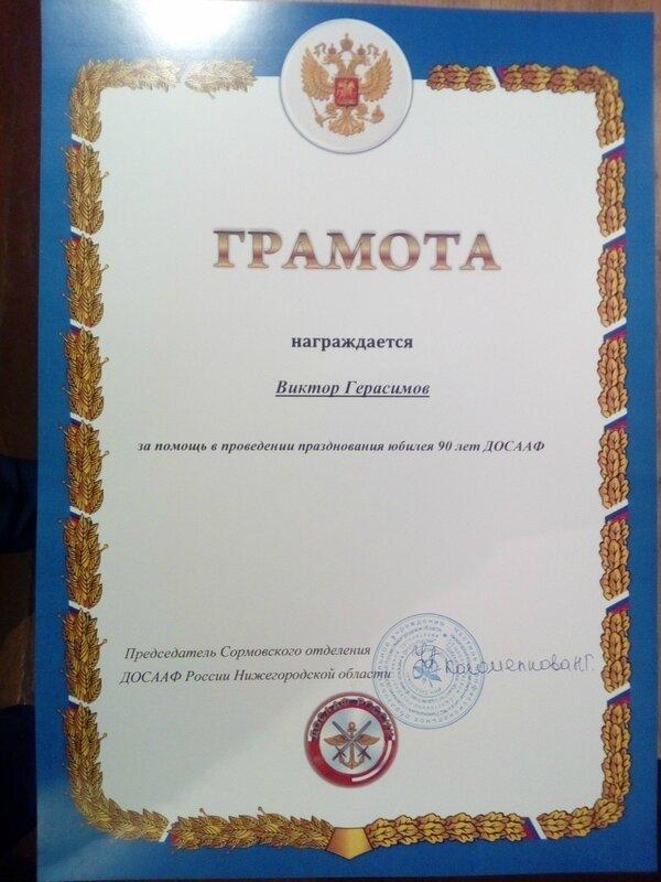 Виктор Герасимов - 90 лет ДОСААФ.jpg
