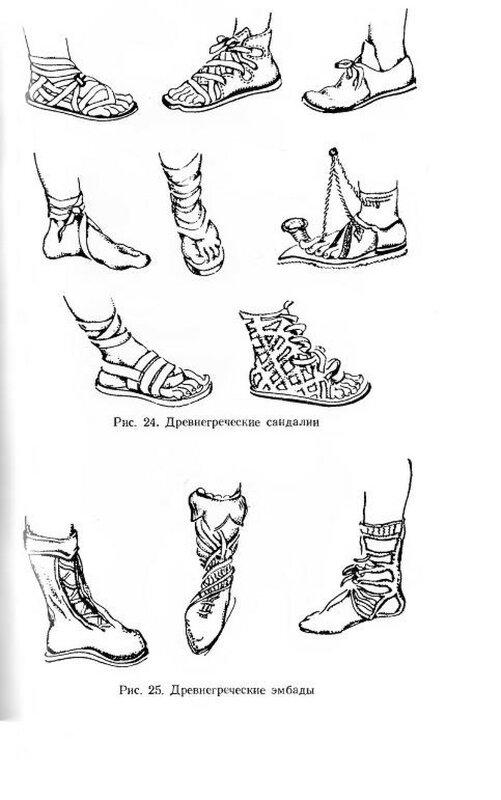 древнегреческие сандалии рисунок итог, можно дать