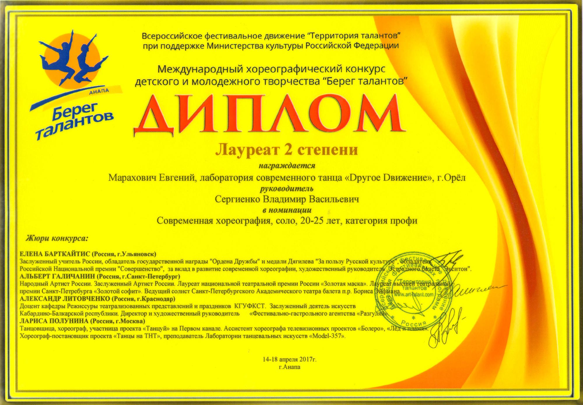 Г анапа международный конкурс детского творчества
