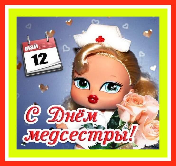 Международный день медицинских сестер! Поздравляю