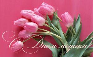 С днем медика! Тюльпаны в честь праздника