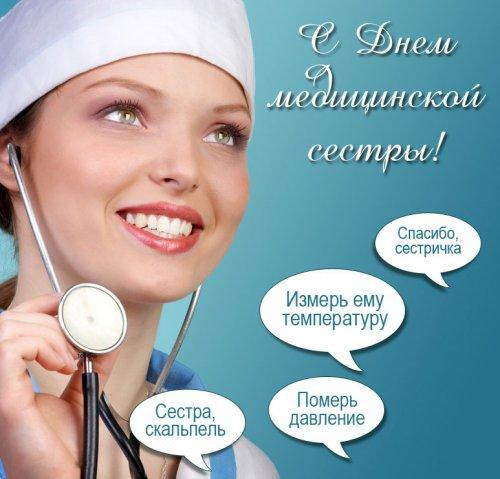 С днем медицинской сестры! Медсестра так много успевает! открытки фото рисунки картинки поздравления
