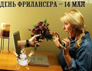 День фрилансера! открытки фото рисунки картинки поздравления
