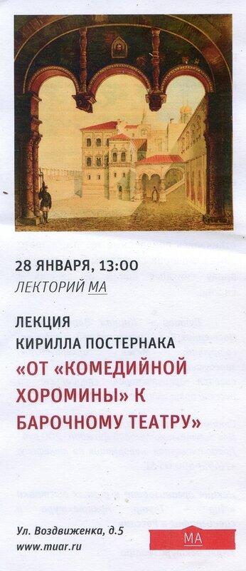 Лекция Кирилла Постернака - от комедийной хоромины к барочному театру.jpg