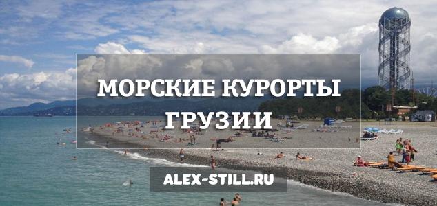 Черноморские курорты Грузии