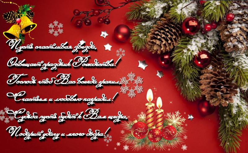 Супер открытка с рождеством 133
