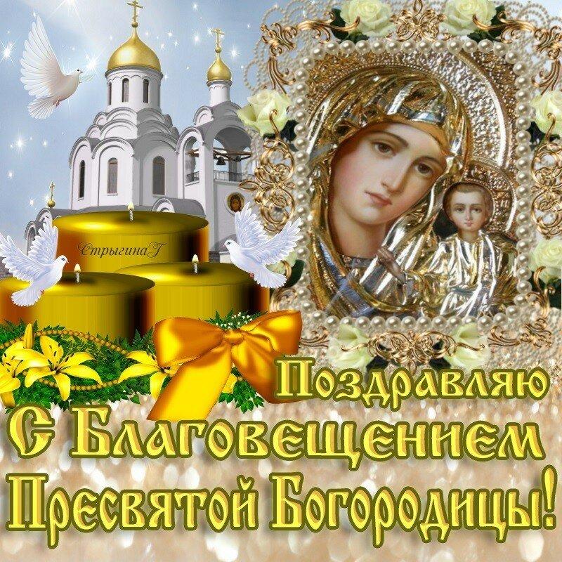 С благовещением пресвятой богородицы картинки