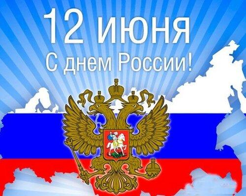 Великолепная открытка «День России» онлайн - Самые красивые и оригинальные живые открытки для любого праздника для вас