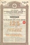 Российский трёхпроцентный золотой заём 1891 года. 125 рублей