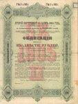 Второй внутренний 5 процентный заём 1905 года. 200 рублей