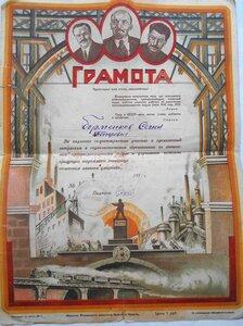 1934 Присвоение звания ударника. ГРАМОТА от артели. 2