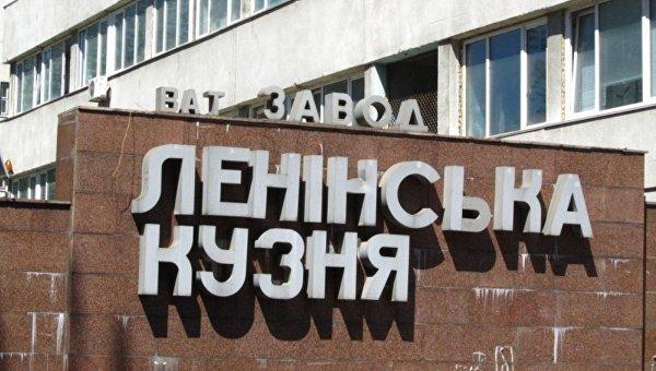 ВКиеве «декоммунизировали» завод Порошенко «Ленинская кузница»