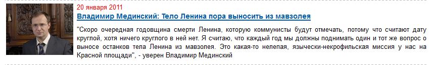 20110120-Владимир Мединский- Тело Ленина пора выносить из мавзолея