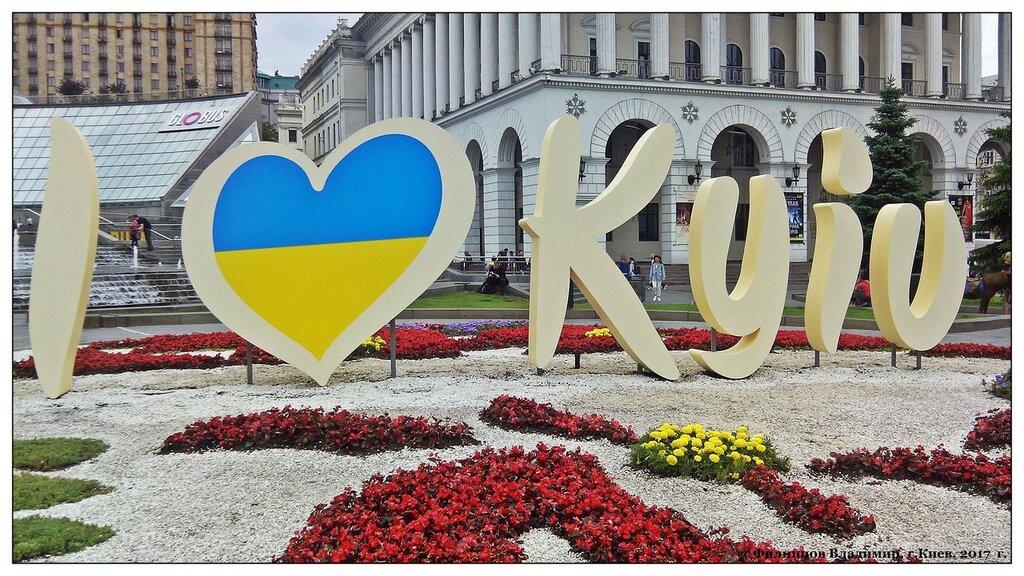 Майдан. г.Киев. 2017 г.