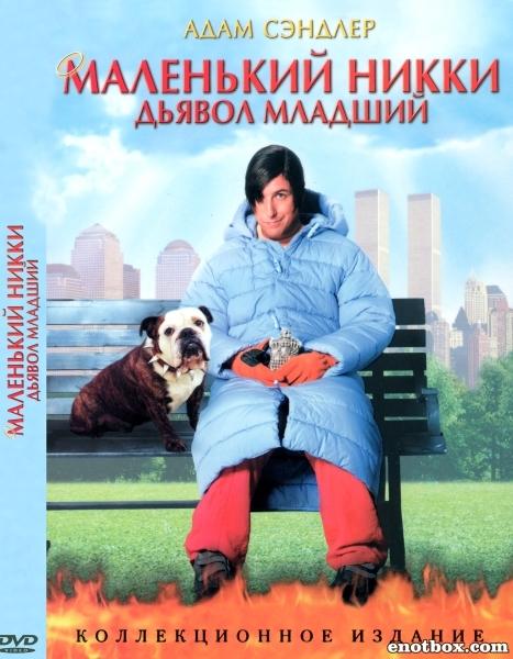 Никки, дьявол – младший / Little Nicky (2000/HDTV/DVDRip)
