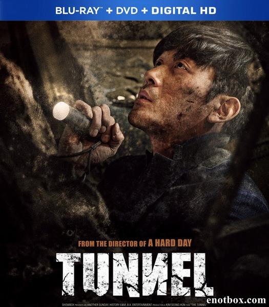 Тоннель / Tunnel / Teo-neol (2016/BDRip/HDRip)