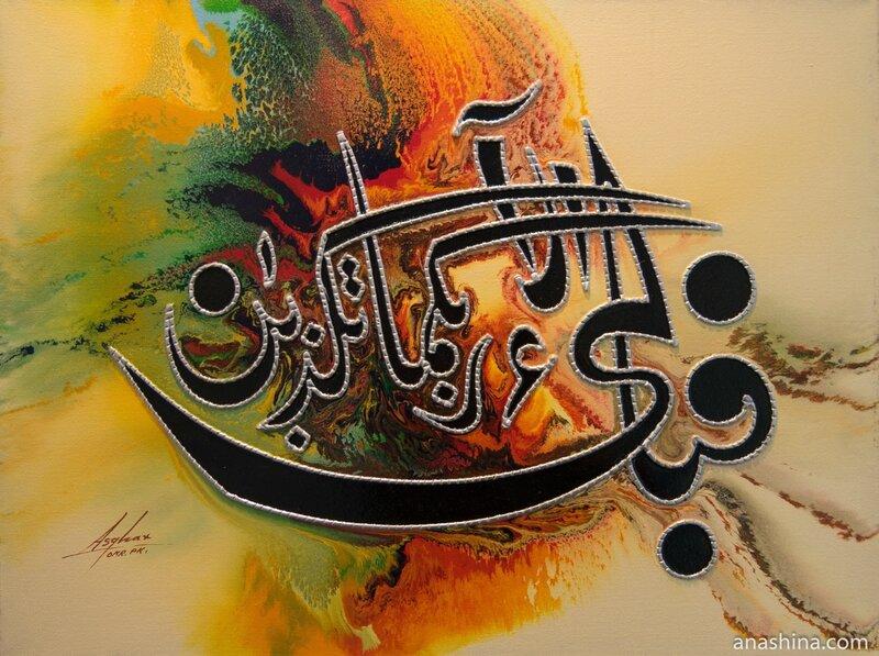"""Мухал Мухаммад Асхал (Пакистан). """"Суры священного Корана. Благословение Аллаха"""", Современный музей каллиграфии"""