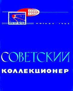 Советский коллекционер журнал скачать логотип ммд и спмд
