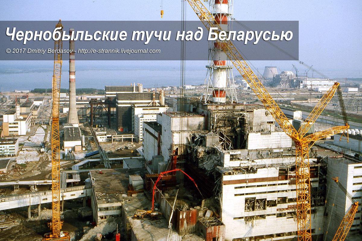 Чернобыльские тучи над Беларусью