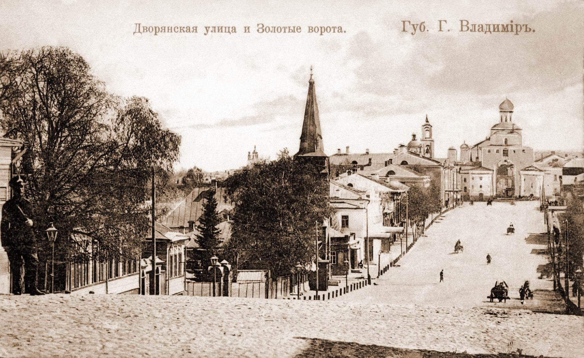 Дворянская улица и Золотые ворота