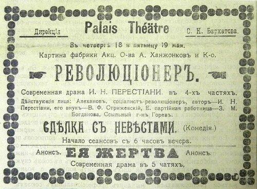 Народная свобода. – 1917. – 18 мая. – С. 1